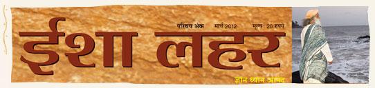 Isha Lahar Magazine