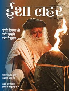Isha Lahar - Hindi Monthly Magazine